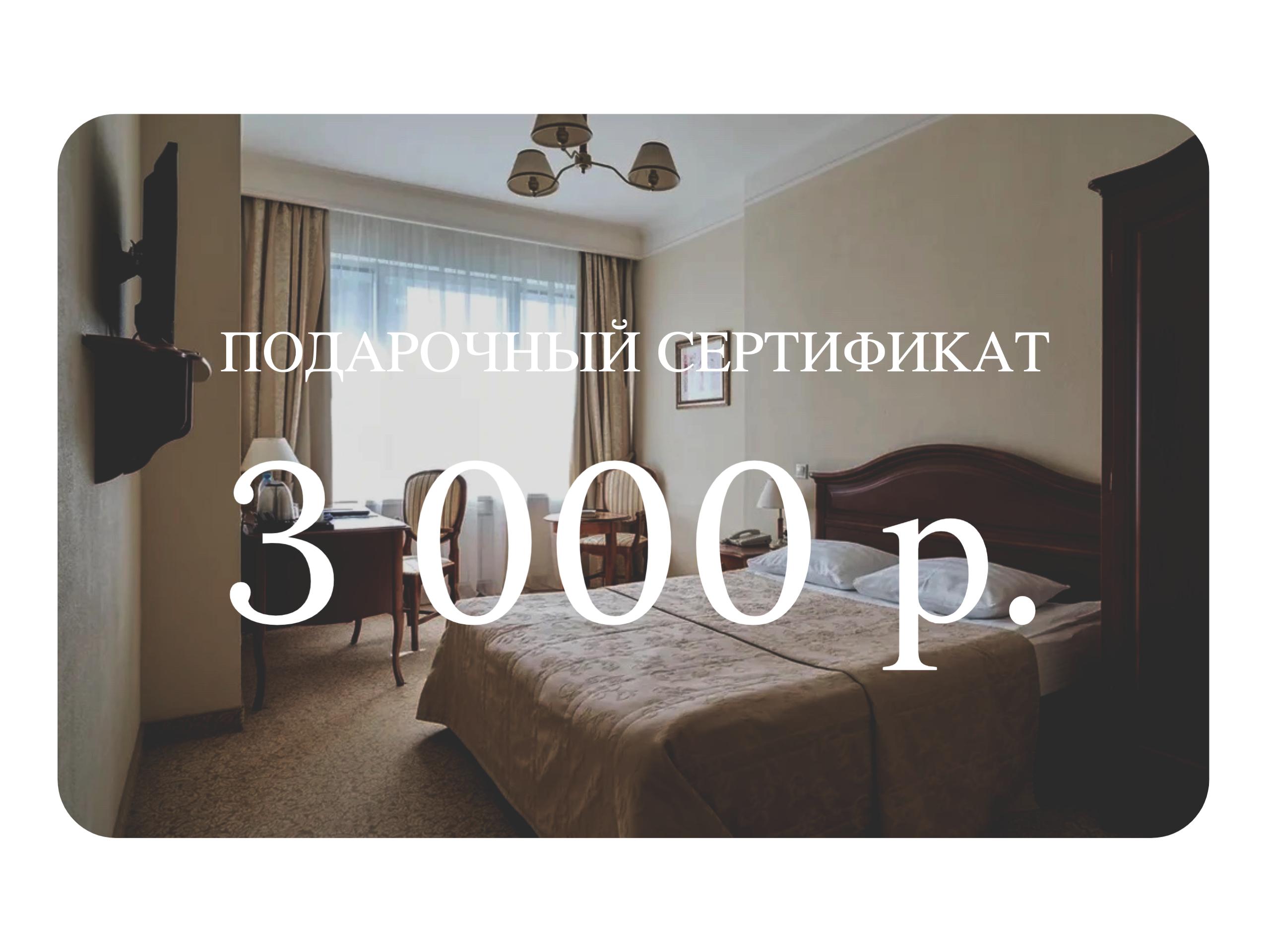 подарочный сертификат в отеле на 3000